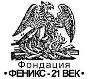 phoenix-secolul-21_bg